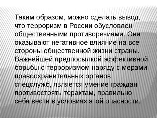 Таким образом, можно сделать вывод, что терроризм в России обусловлен обществ...