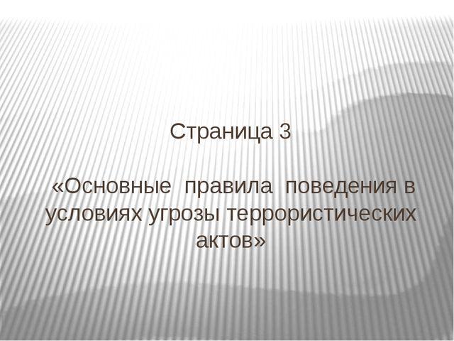 Страница 3 «Основные правила поведения в условиях угрозы террористических акт...