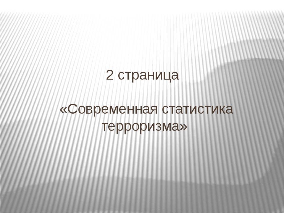 2 страница «Современная статистика терроризма»