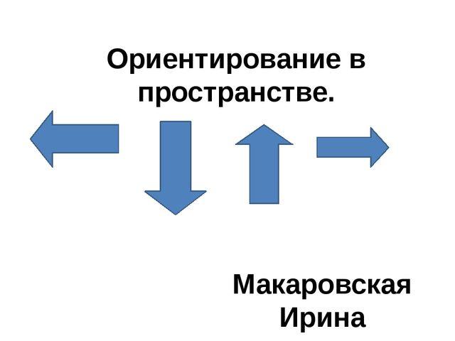Ориентирование в пространстве. Макаровская Ирина Васильевна