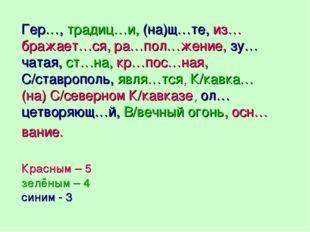Гер…, традиц…и, (на)щ…те, из…бражает…ся, ра…пол…жение, зу…чатая, ст…на, кр…по