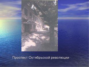 Проспект Октябрьской революции