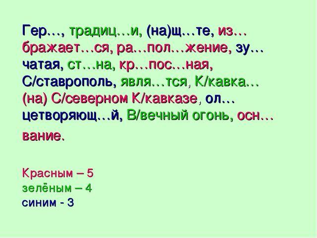 Гер…, традиц…и, (на)щ…те, из…бражает…ся, ра…пол…жение, зу…чатая, ст…на, кр…по...
