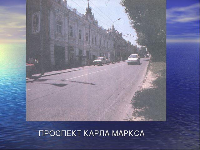 ПРОСПЕКТ КАРЛА МАРКСА