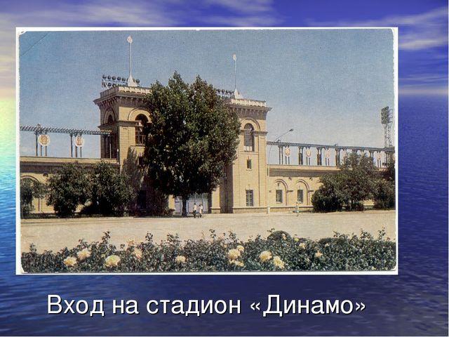 Вход на стадион «Динамо»