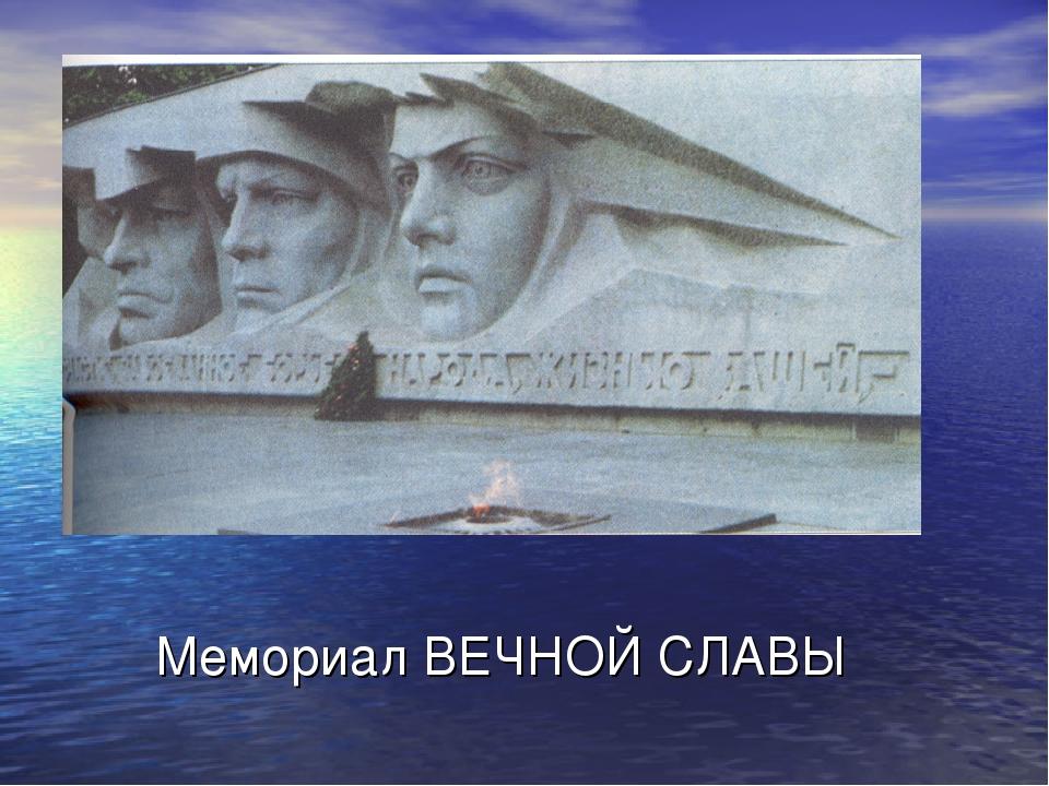 Мемориал ВЕЧНОЙ СЛАВЫ
