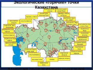 Особенности природной среды Казахстана Казахстан расположен в умеренном клима