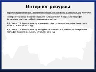 Интернет-ресурсы http://www.rossahar.ru/netcat_files/userfiles/various/Kazahs