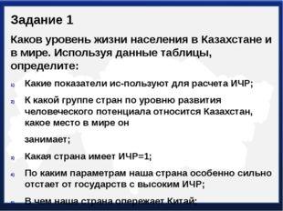 Задание 1 Каков уровень жизни населения в Казахстане и в мире. Используя данн