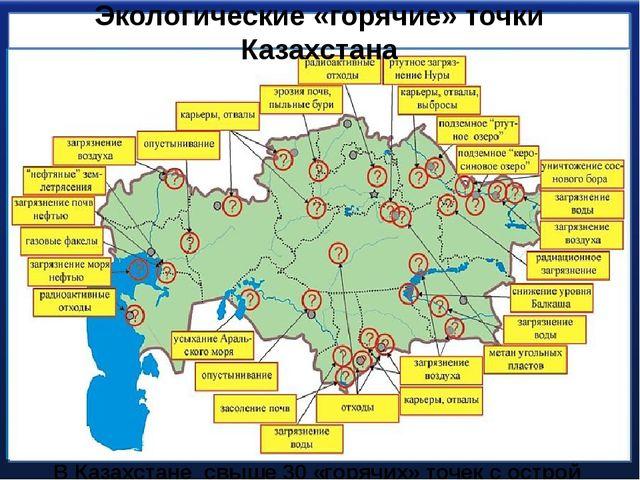 Особенности природной среды Казахстана Казахстан расположен в умеренном клима...