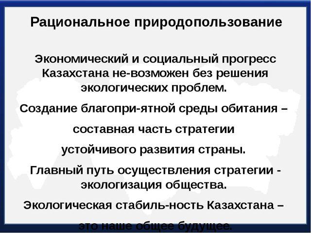 Рациональное природопользование Экономический и социальный прогресс Казахстан...