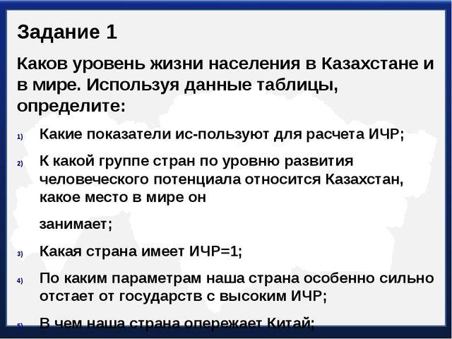 Задание 1 Каков уровень жизни населения в Казахстане и в мире. Используя данн...