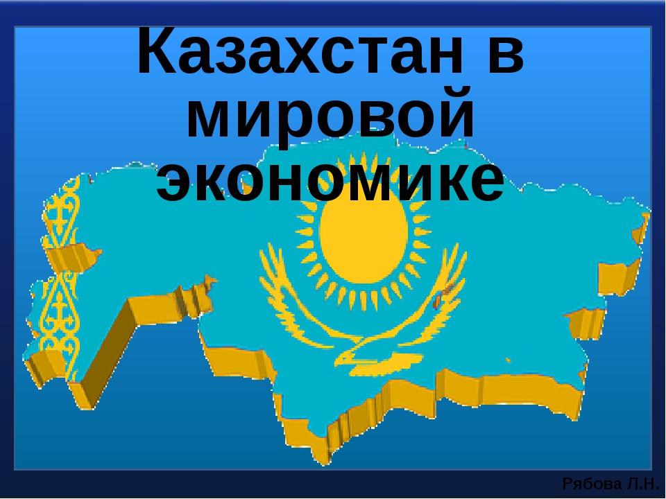 Казахстан в мировой экономике Рябова Л.Н.