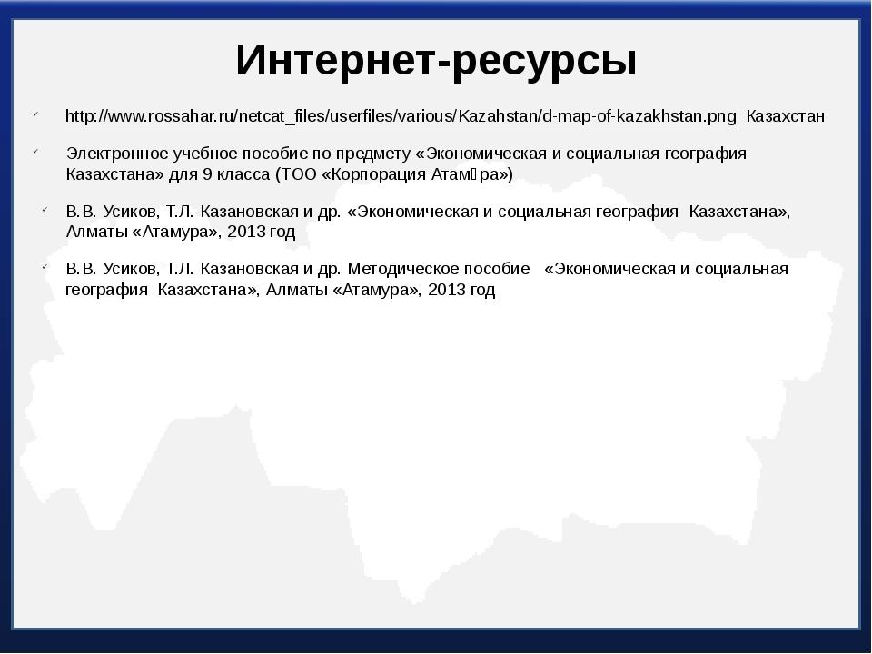 Интернет-ресурсы http://www.rossahar.ru/netcat_files/userfiles/various/Kazahs...
