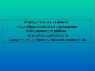 Муниципальное казённое общеобразовательное учреждение Куйбышевского района Но