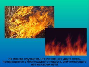 Но иногда случается, что из верного друга огонь превращается в беспощадного н