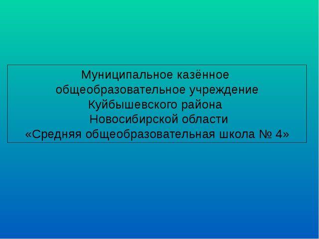 Муниципальное казённое общеобразовательное учреждение Куйбышевского района Но...