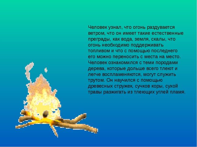 Человек узнал, что огонь раздувается ветром, что он имеет такие естественные...