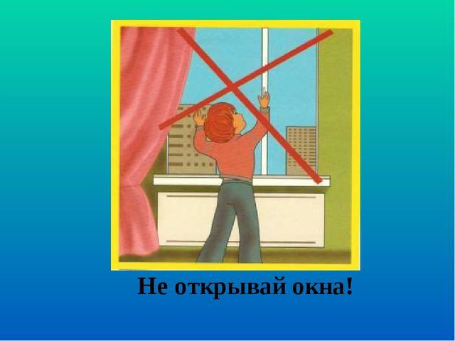 Не открывай окна!