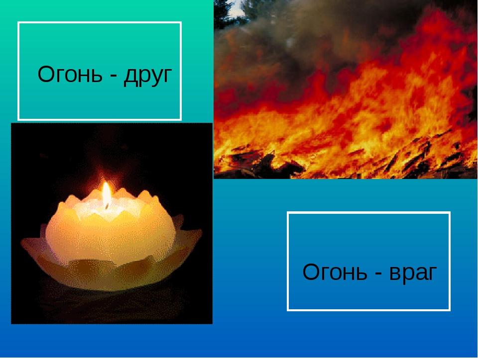 Огонь - друг Огонь - враг