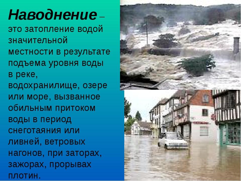 Наводнение – это затопление водой значительной местности в результате подъема...