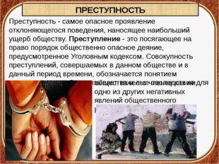Преступность - самое опасное проявление отклоняющегося поведения, наносящее н