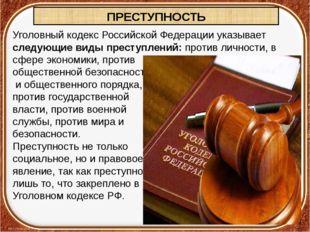 Уголовный кодекс Российской Федерации указывает следующие виды преступлений: