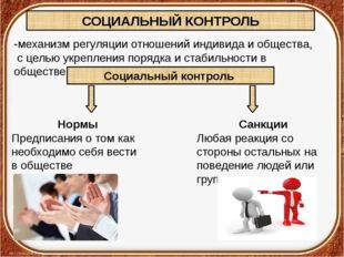 СОЦИАЛЬНЫЙ КОНТРОЛЬ -мeханизм регуляции отношений индивида и общества, с цель