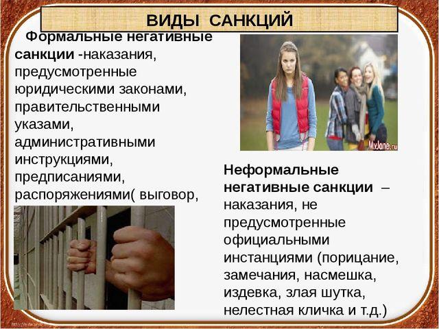 ВИДЫ САНКЦИЙ Формальныенегативные санкции-наказания, предусмотренные юридич...