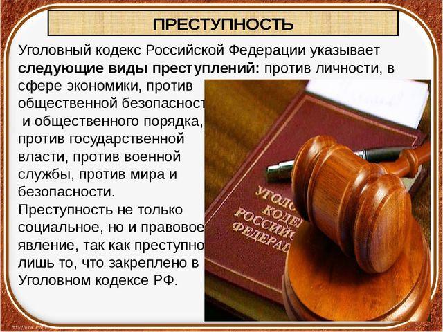 Уголовный кодекс Российской Федерации указывает следующие виды преступлений:...