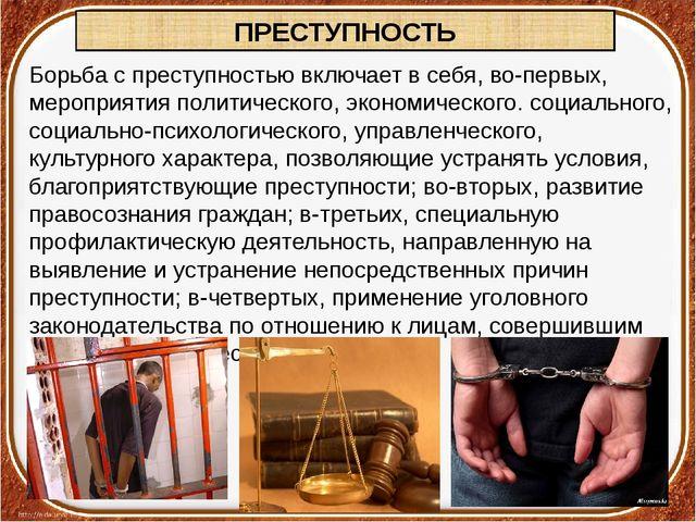 Борьба с преступностью включает в себя, во-первых, мероприятия политического,...
