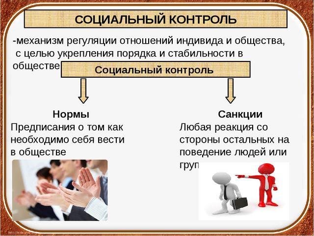 СОЦИАЛЬНЫЙ КОНТРОЛЬ -мeханизм регуляции отношений индивида и общества, с цель...