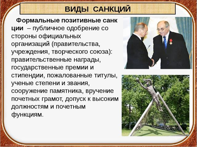 ВИДЫ САНКЦИЙ Формальныепозитивныесанкции – публичное одобрение со стороны...