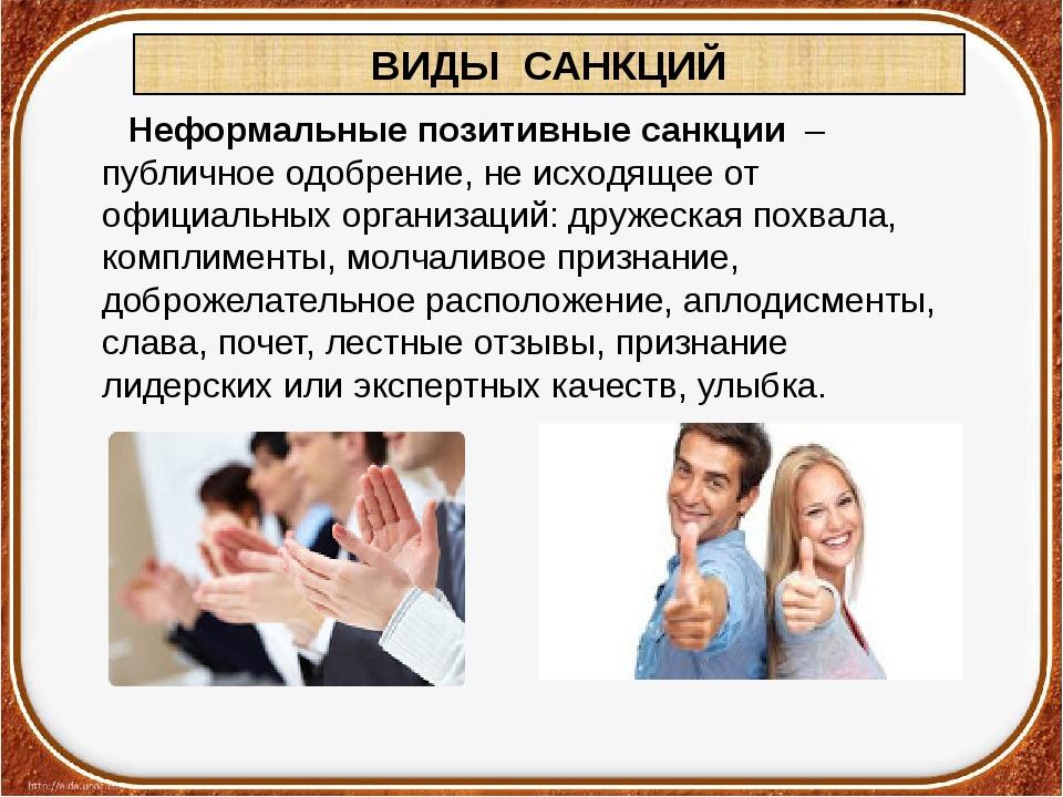 Неформальныепозитивныесанкции – публичное одобрение, не исходящее от офици...