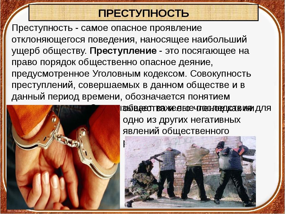 Преступность - самое опасное проявление отклоняющегося поведения, наносящее н...