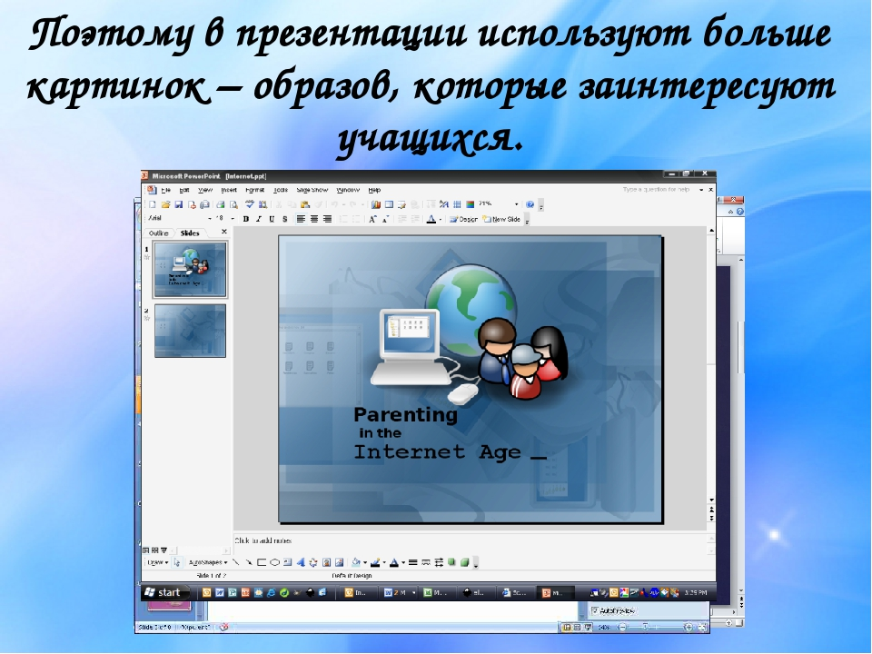 Поэтому в презентации используют больше картинок – образов, которые заинтерес...