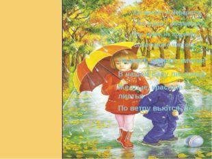 Падают, падают листья В нашем саду листопад Желтые, красные листья По ветру в