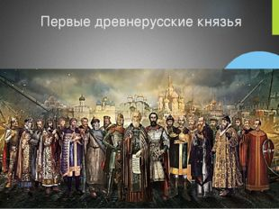 Первые древнерусские князья