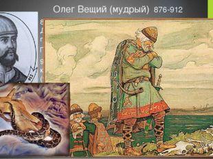 Олег Вещий (мудрый) 876-912 882 захватил Киев (убиты киевские правители Аскол