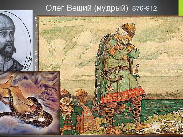 Олег Вещий (мудрый) 876-912 882 захватил Киев (убиты киевские правители Аскол...