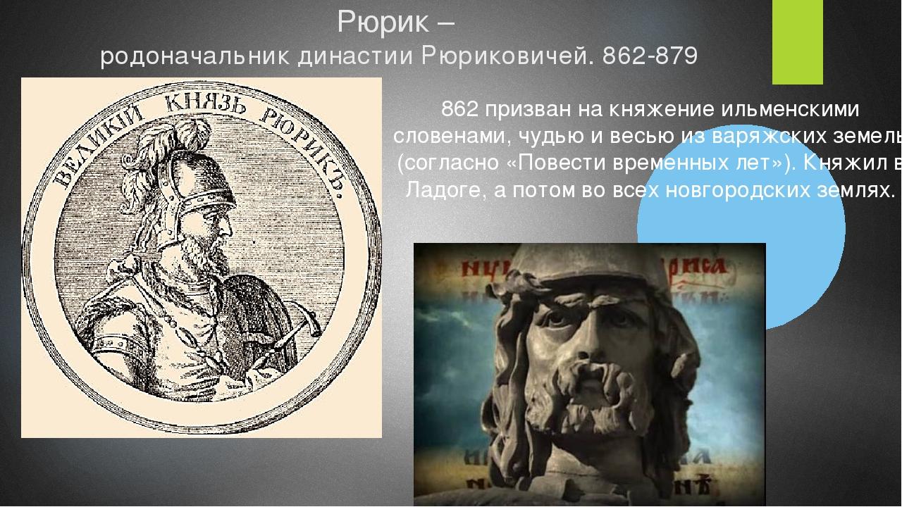 Рюрик – родоначальник династии Рюриковичей. 862-879 862 призван на княжение и...