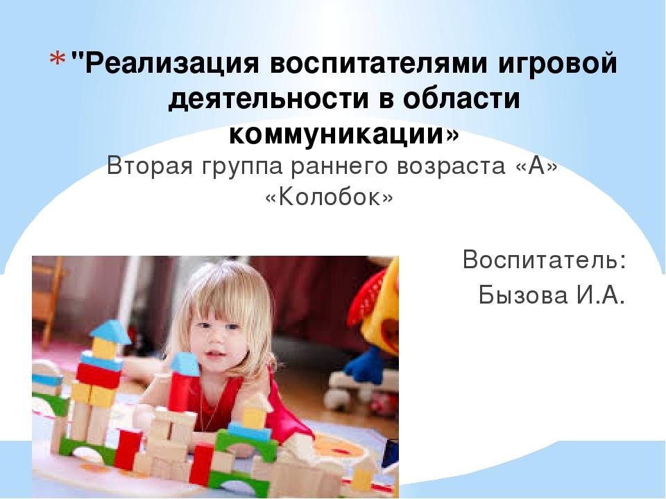"""""""Реализация воспитателями игровой деятельности в области коммуникации» Вторая..."""