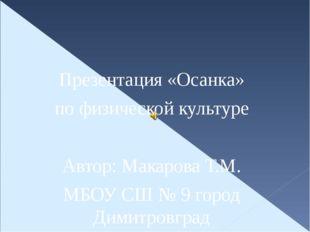 Презентация «Осанка» по физической культуре Автор: Макарова Т.М. МБОУ СШ № 9