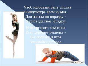 Чтоб здоровым быть сполна Физкультура всем нужна. Для начала по порядку -
