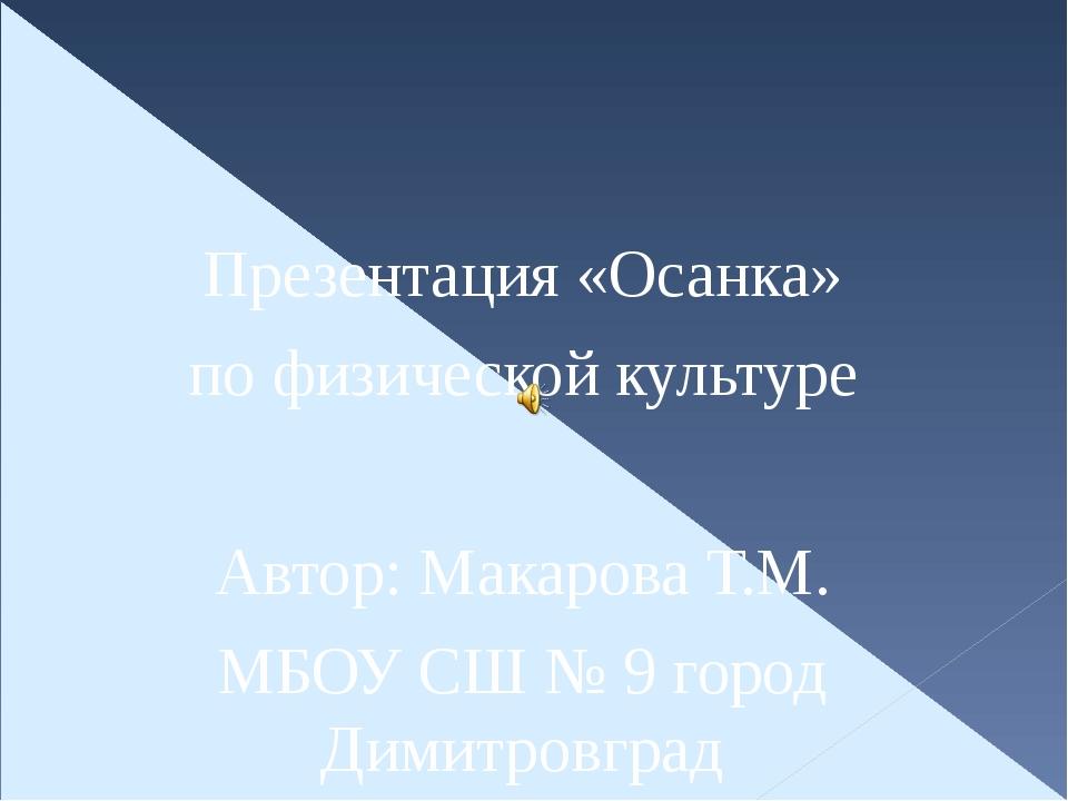 Презентация «Осанка» по физической культуре Автор: Макарова Т.М. МБОУ СШ № 9...