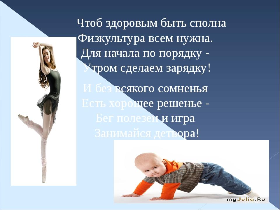 Чтоб здоровым быть сполна Физкультура всем нужна. Для начала по порядку -...