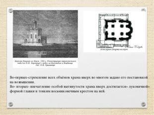Во-первых-стремление всех объёмов храма вверх во многом задано его постановко