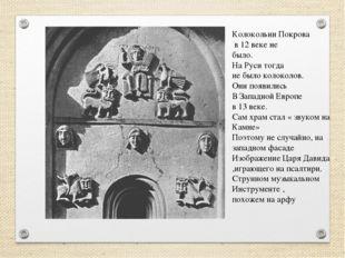 Колокольни Покрова в 12 веке не было. На Руси тогда не было колоколов. Они по