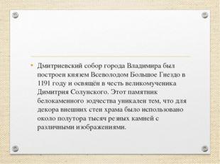 Дмитриевский собор города Владимира был построен князем Всеволодом Большое Гн