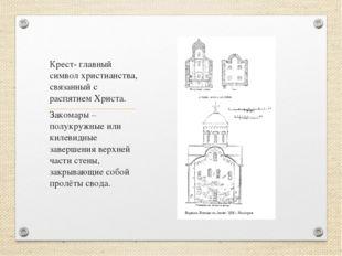 Крест- главный символ христианства, связанный с распятием Христа. Закомары –